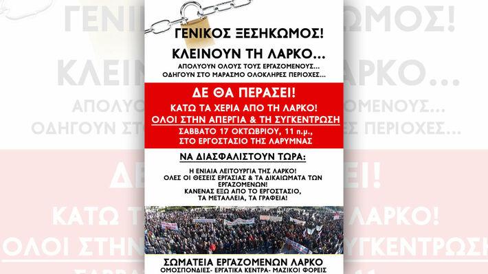 Η αφίσα της απεργίας και της συγκέντρωσης στις 17/10