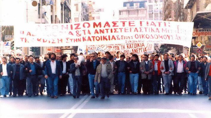Από πανελλαδική πανοικοδομική απεργία το 1991