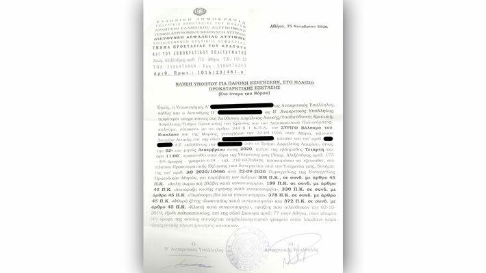 Η κλήση που παρέλαβε ο συνδικαλιστής