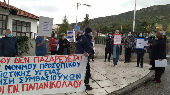 Από την κινητοποίηση των εργαζομένων στο νοσοκομείο «Παπανικολάου» στη Θεσσαλονίκη στις 10/12/2020
