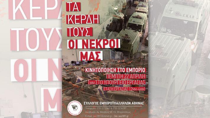 Η αφίσα του Συλλόγου Εμποροϋπαλλήλων Αθήνας για τις 22/4