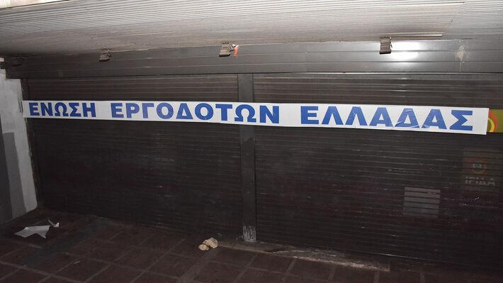 Από την ...ανακήρυξη του υπουργείου Εργασίας σε Ένωση Εργοδοτών Ελλάδας