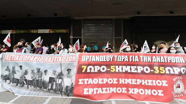 Από τη σημερινή παράσταση διαμαρτυρίας του ΣΕΤΗΠ στο υπ. Εργασίας