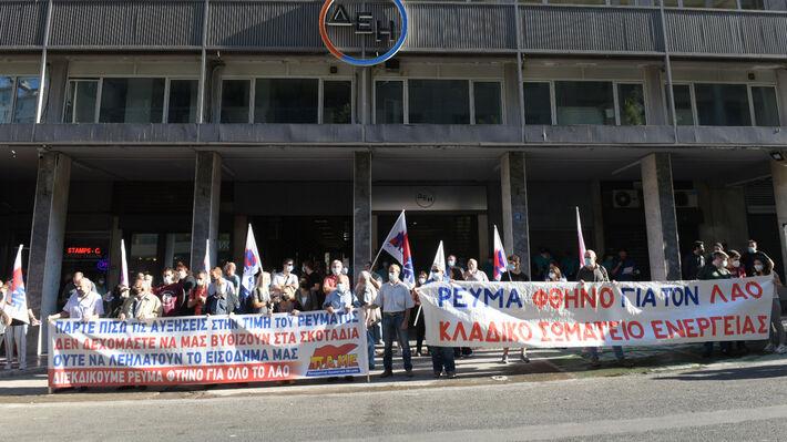 Από την πρόσφατη κινητοποίηση έξω από τα κεντρικά γραφεία της ΔΕΗ στην Αθήνα