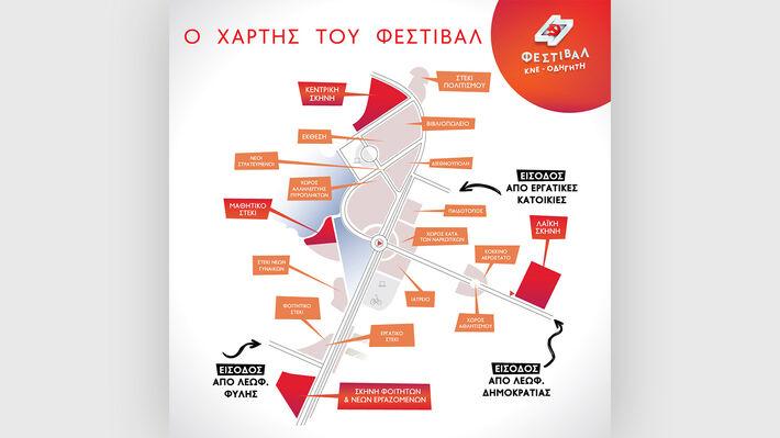 Ο χάρτης της κόκκινης πολιτείας του 47ου Φεστιβάλ ΚΝΕ - «Οδηγητή» στο Πάρκο Τρίτση